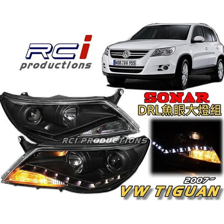 SONAR 台灣秀山 VW TIGUAN大燈 晶鑽 R8 LED DRL款 雙光 遠近 魚眼 大燈組