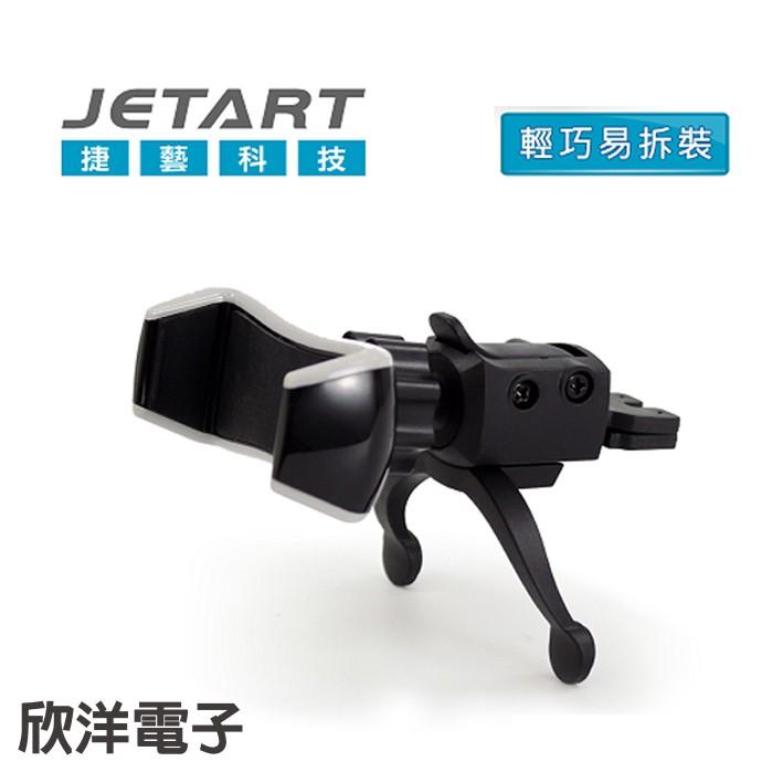 JETART 捷藝 出風口型手機車架(CHD200)