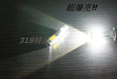 (319精品)T10/T15極限版11W小燈~CREE R5/COB面發光/倒車燈/方向燈/煞車燈/流氓燈/暴力燈