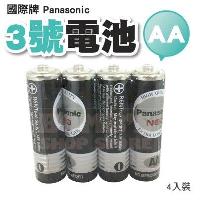 【立達】國際牌 Panasonic AA 3號電池 三號電池 1.5V 四顆裝 乾電池 環保碳鋅電池 手電筒【K18】