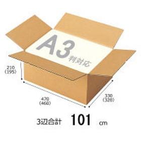 【底面A3】【120サイズ】 無地ダンボール A3×高さ210mm L-1 1梱包(10枚入)