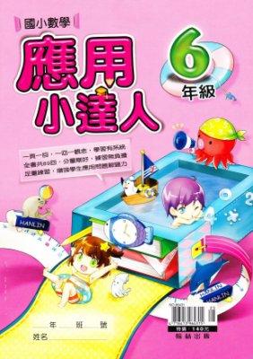 【JC書局】翰林 國小  數學 應用小達人 6年級