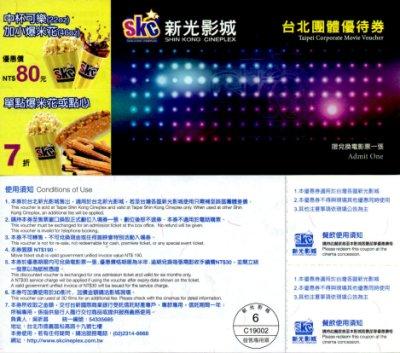 【新光影城】台北西門町新光影城  電影院 電影票 門票 190 (MYDNA電影優惠票)
