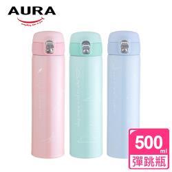 AURA 艾樂 LUMIERE系列316不鏽鋼保溫保冷隨手杯500ML(3色可選)