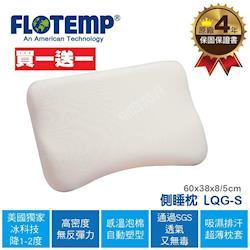 美國Flotemp福樂添-冰大側睡枕LQGS 60x38x8/5CM