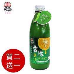 買二送一 [生活]新優植台灣香檬原汁100%-300ml 共3瓶