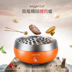 Airlight grill享受生活旋風烤肉爐