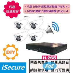 四路 DIY 監視器組合: 一部四路 1080P 網路型監控主機 (NVR) + 四部 3MP 迷你子彈型網路攝影機 (PoE)