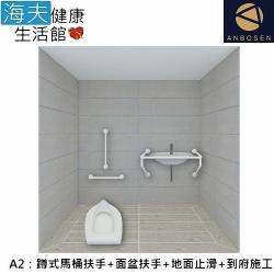 【安博森 海夫】無障礙施工 浴室超值組-蹲式馬桶扶手+面盆扶手+地面止滑+到府施工 (A2)