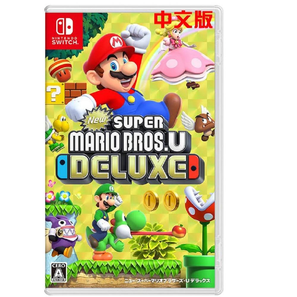 Switch遊戲 New 超級瑪利歐兄弟 U 豪華版 中文版 超級馬力歐兄弟【魔力電玩】