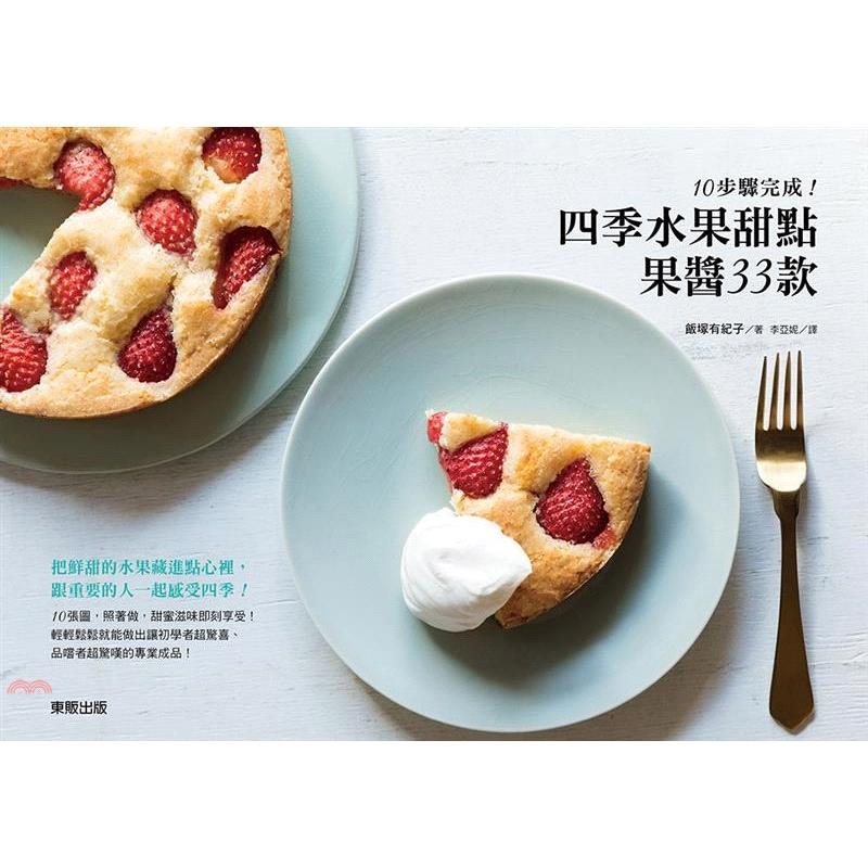《臺灣東販》10步驟完成!四季水果甜點、果醬33款[79折]