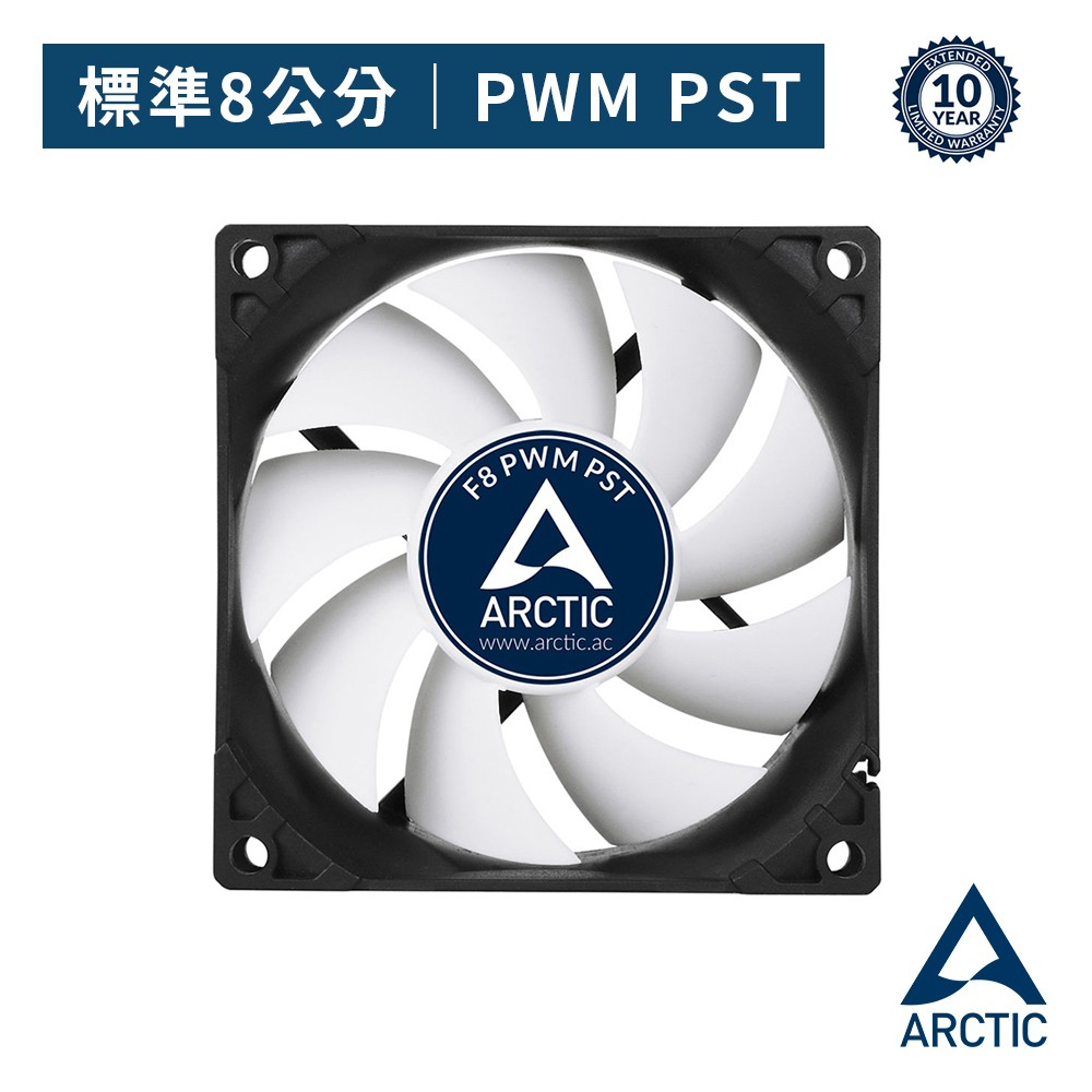 【ARCTIC】F8 PWM PST (8公分)散熱風扇 樂維科技原廠公司貨