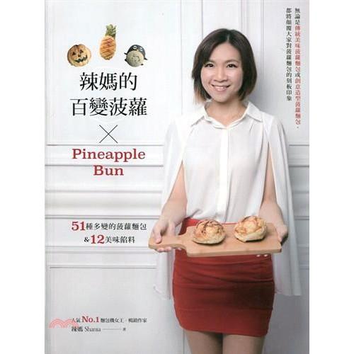 《布克文化》辣媽的百變菠蘿:51種多變的菠蘿麵包&12美味餡料[9折]