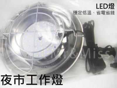 【Mr&Miss】附發票 110V~220V 30W 黃光 LED 創業 鹵素燈 照明 夜市燈 擺攤 菜市場 夜市器具