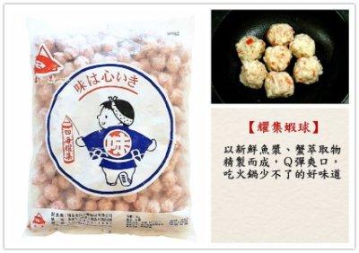 【耀集 蝦球 600克】 Q彈爽口 火鍋料 關東煮 鍋燒料理 食材 『即鮮配』