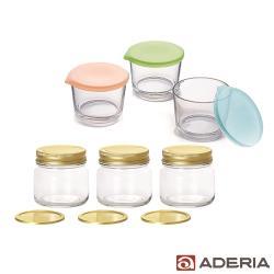 ADERIA 日本進口多功能雙蓋密封玻璃瓶/果醬罐(200ML)3入贈收納玻璃罐3件套組275ML