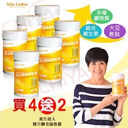 Vita Codes 大豆胜肽群精華罐裝450g(買4送2超值組)