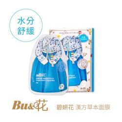BuHaw 碧妍花東方草本補水調理平衡膜(藍) 5入/盒