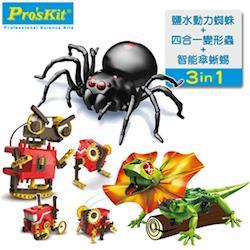 【寶工 ProsKit 科學玩具】鹽水動力蜘蛛+四合一變形蟲+智能傘蜥蜴 GE-751+GE-891AI+GE-892