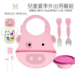 【MARCUS&MARCUS】兒童外出用餐組(摺疊碗+圍兜+Tritan學習杯+叉匙+學習筷)多款任選