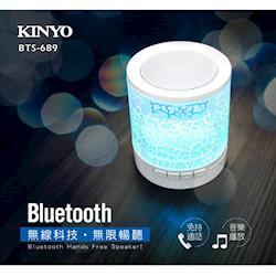 KINYO炫彩幻光藍牙讀卡喇叭BTS-689