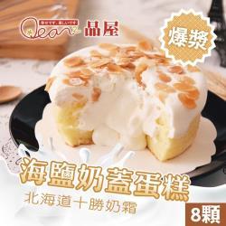 [品屋]海鹽奶蓋蛋糕(120g±5%/顆,共8顆)