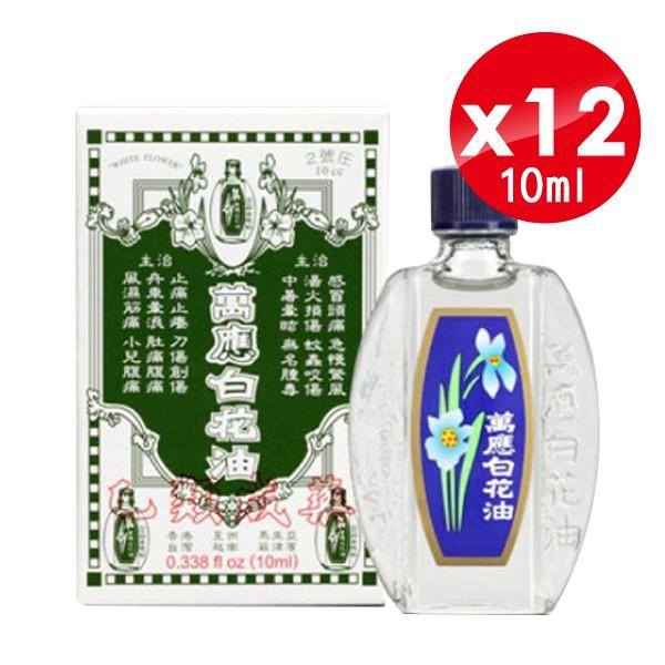 萬應白花油(2號)-10mlx12罐 專品藥局【2011571】