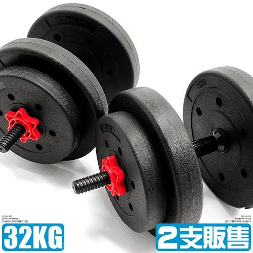 30KG槓片組合+2支短槓心.30公斤啞鈴15公斤+15KG槓鈴MC-122重力舉重量訓練短桿心
