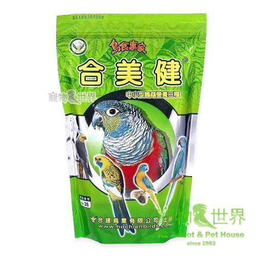 合美健 No.26帶殼中小型鸚鵡營養日糧 1kg 超商取付最多5包《寵物鳥世界》HM010