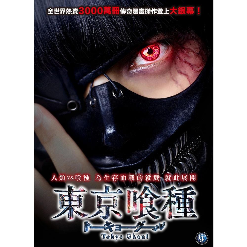 <二次降價>東京喰種 DVD 原價399元