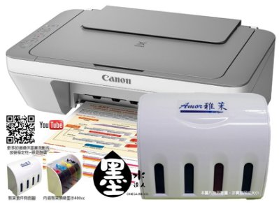 【Ω墨水達人 可刷卡!含發票!】2020年新機 Canon MG2470 改裝雅茉套件 影印掃描列印三合一連續供墨印表機