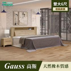 IHouse-高斯 天然橡木收納床頭 雙大6尺