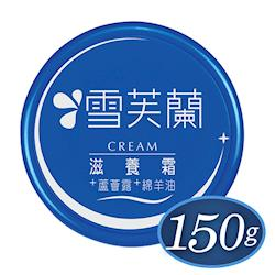 【雪芙蘭】滋養霜150g