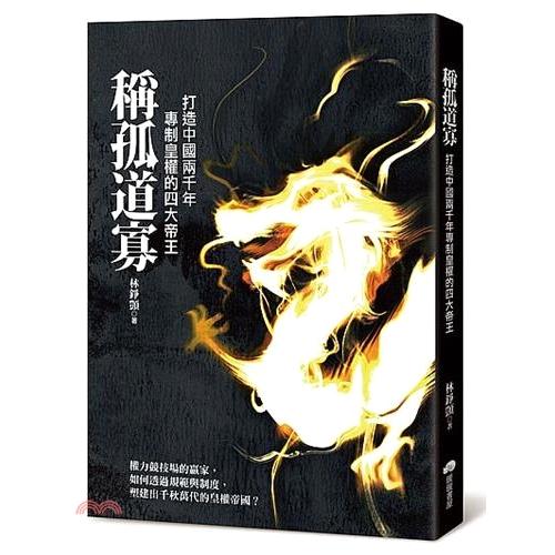 《暖暖書屋》稱孤道寡:打造中國兩千年專制皇權的四大帝王[9折]