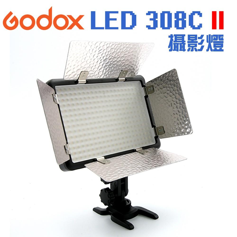 【24H 現貨】【GODOX 神牛】LED 308C II 二代 LED 攝影燈 DV攝影機 補光燈 採訪 持續燈