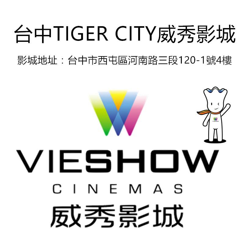 台中威秀影城 TIGER CITY