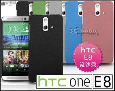 [190 免運費] HTC ONE E8 高質感流沙殼 磨砂殼 手機殼 保護殼 保護套 手機套 背蓋 殼 套 5吋 硬殼