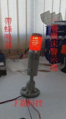 【才嘉科技】AC220V專用 塔燈LTA505一層警示燈LED紅色燈聲光報警器機床信號指示燈(附發票)