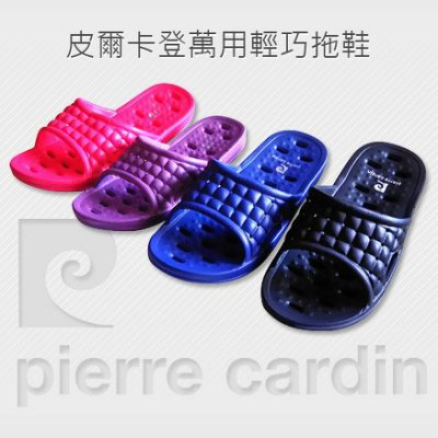 (e鞋院)皮爾卡登萬用輕巧拖鞋