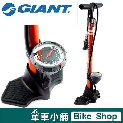 捷安特 Giant control tower 3 立式打氣筒 家用式打氣筒 指針式打氣筒 自行車 登山車 單車小舖