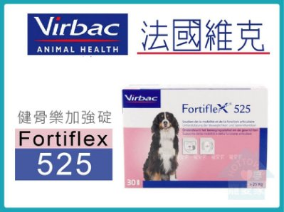 ☆寵愛家☆法國維克健骨樂Fortiflex525*