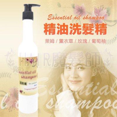 買5送1(250ml) CHIKASY吉卡蘇精油洗髮精 萊姆/薰衣草/玫瑰/葡萄柚/薄荷/涼性/一般*HAIR魔髮師*