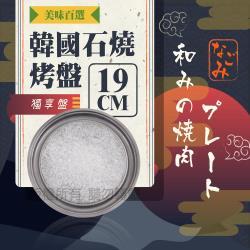 日本ISHIGAKI韓國天然石燒烤盤19cm