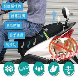3D蜂窩摩托車防曬座墊套1入組