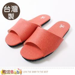 魔法Baby 室內拖鞋 台灣製靜音防滑居家皮拖鞋