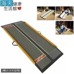 【預購 海夫健康生活館】日華 折疊收納式斜坡板 前片可調整 日本製 長80公分(W1837)
