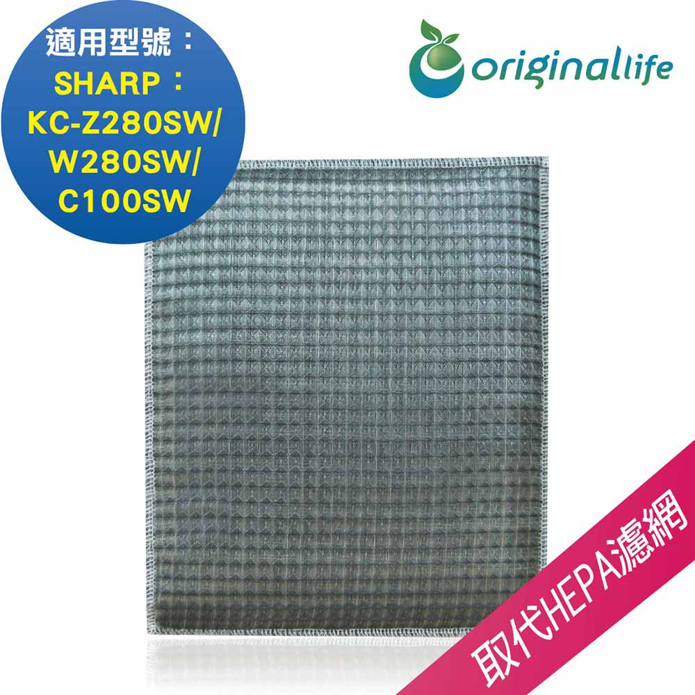 【Original Life】適用SHARP:KC-Z280SW/W280SW/C100SW超淨化 空氣清淨機 濾網