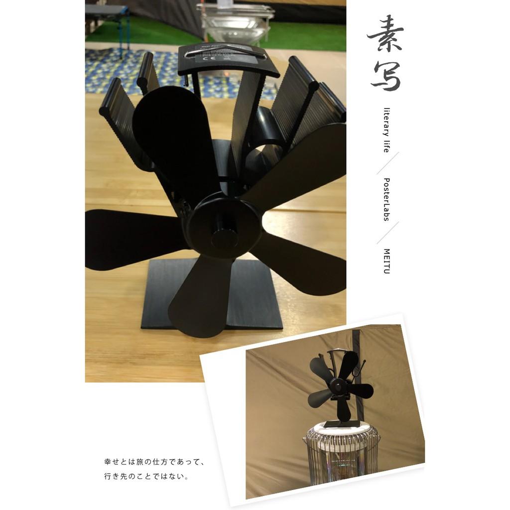 【三四五葉】煤油暖爐暖風扇 熱能扇 熱能風扇 露營 居家 熱對流風扇 柴爐導熱扇 導熱風扇 eco fan