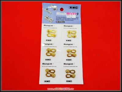 【小謙單車】全新KMC 九速鏈條快扣
