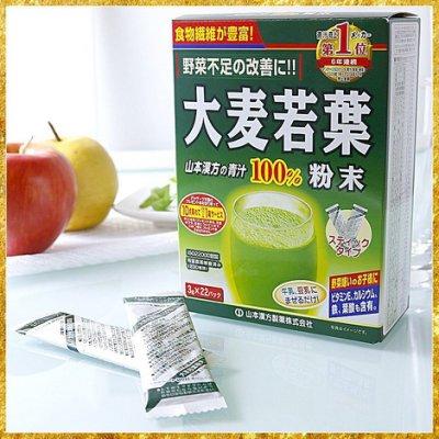 ∞888global∞ 現貨 日本 山本漢方 大麥若葉 青汁粉末 抹茶風味 素食可食 (3gx1包)